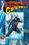 Обложка комикса Супермен: Конец Будущего