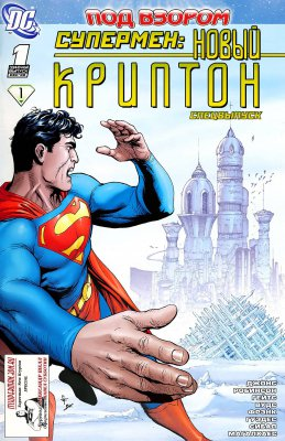 Серия комиксов Супермен: Новый Криптон Спецвыпуск