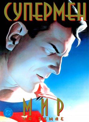 Серия комиксов Супермен: Мир на Земле