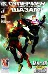 Обложка комикса Супермен/Шазам: Первый Гром №1