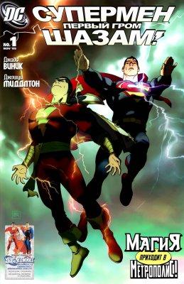 Серия комиксов Супермен/Шазам: Первый Гром