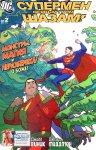 Обложка комикса Супермен/Шазам: Первый Гром №2