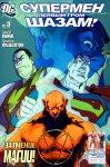 Обложка комикса Супермен/Шазам: Первый Гром №3
