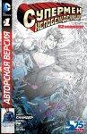 Обложка комикса Супермен Непобежденный. Авторская Версия
