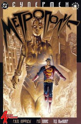 Серия комиксов Супермен Метрополис