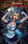 Обложка комикса Истории Страны Чудес: Алиса