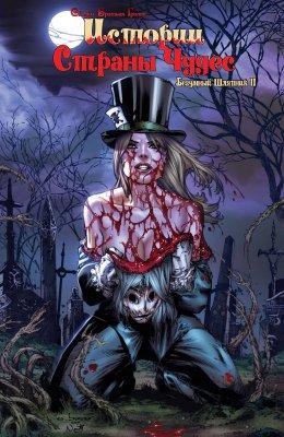 Серия комиксов Истории Страны Чудес: Безумный Шляпник 2