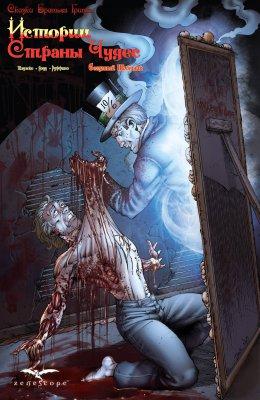 Серия комиксов Истории Страны Чудес: Безумный Шляпник