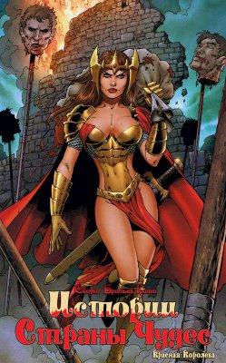 Серия комиксов Истории Страны Чудес: Красная Королева