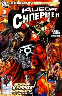 Серия комиксов Сказания Корпуса Синестро: Киборг-Супермен
