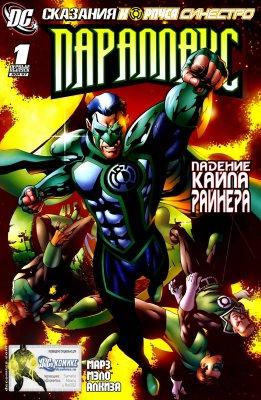 Серия комиксов Сказания Корпуса Синестро: Параллакс