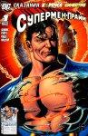 Обложка комикса Сказания Корпуса Синестро: Супермен-Прайм