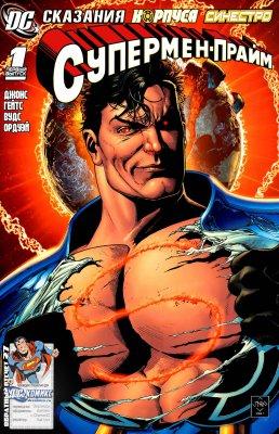Серия комиксов Сказания Корпуса Синестро: Супермен-Прайм