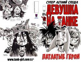 Серия комиксов Девушка На Танке: Патлатые Герои