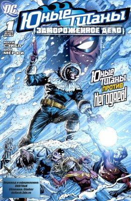 Серия комиксов Юные Титаны: Замороженное Дело