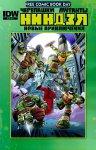 Обложка комикса Черепашки Мутанты Ниндзя Новые Приключения