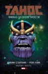 Обложка комикса Танос: Финал Бесконечности