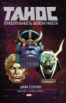 Обложка комикса Танос: Относительность Бесконечности