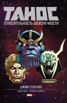 Серия комиксов Танос: Относительность Бесконечности