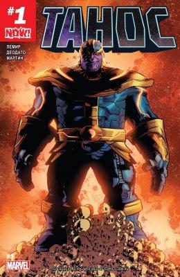 Серия комиксов Танос