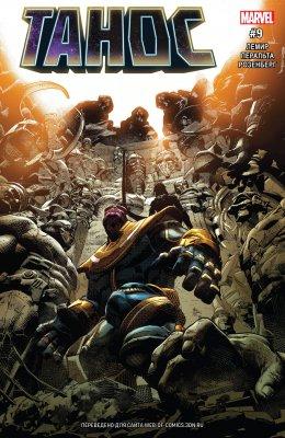 Серия комиксов Танос №9