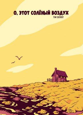 Серия комиксов О, Этот Соленый Воздух
