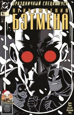 Серия комиксов Приключения Бэтмена: Праздничный Спецвыпуск