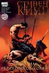 Обложка комикса Тёмная Башня: Битва На Иерихонском Холме №5