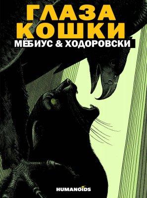 Серия комиксов Глаза Кошки