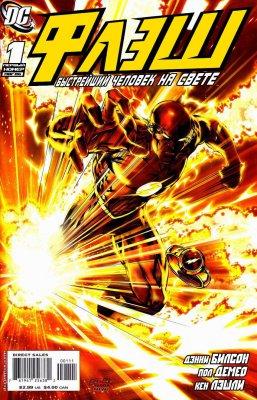 Серия комиксов Флэш: Быстрейший Человек На Свете