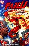 Обложка комикса Флэш: Быстрейший Человек На Свете №5