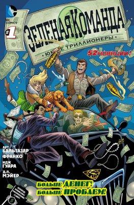 Серия комиксов Зеленая Команда: Юные Триллионеры