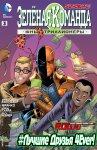 Обложка комикса Зеленая Команда: Юные Триллионеры №3