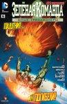 Обложка комикса Зеленая Команда: Юные Триллионеры №6