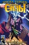 Обложка комикса Эпоха Героев: Принц Силы №1