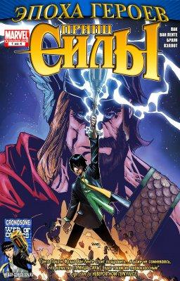 Серия комиксов Эпоха Героев: Принц Силы №1
