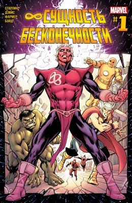 Серия комиксов Сущность Бесконечности