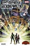 Обложка комикса Перчатка Бесконечности