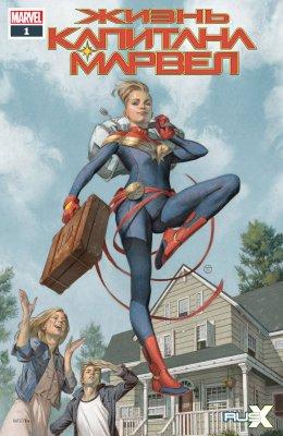 Серия комиксов Жизнь Капитана Марвел