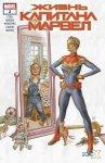Обложка комикса Жизнь Капитана Марвел №2