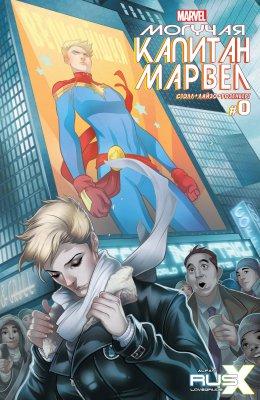 Серия комиксов Могучая Капитан Марвел