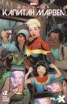 Обложка комикса Могучая Капитан Марвел №2