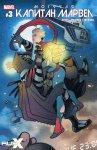 Обложка комикса Могучая Капитан Марвел №3