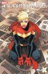 Обложка комикса Могучая Капитан Марвел №4