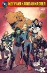 Обложка комикса Могучая Капитан Марвел №5