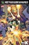 Обложка комикса Могучая Капитан Марвел №6