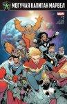 Обложка комикса Могучая Капитан Марвел №7