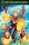 Обложка комикса Могучая Капитан Марвел №8