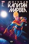Обложка комикса Могучая Капитан Марвел №9