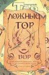 Обложка комикса Могучий Тор №4